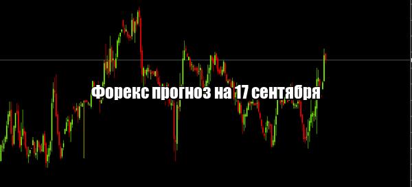 Форекс прогноз основных валютных пар на 17 сентября
