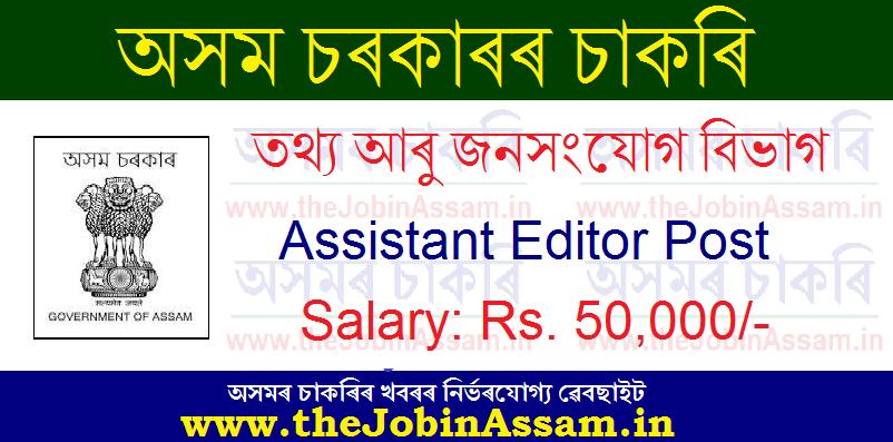 DIPR, Assam Recruitment 2021: