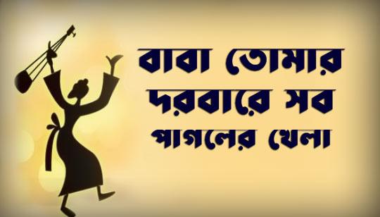 Baba Tomar Dorbare Sob Pagoler Khela Lyrics
