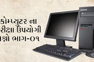 computer most important question all exams part-1