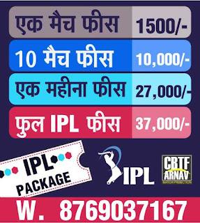 IPL 2021 Premium Paid Service Full Package