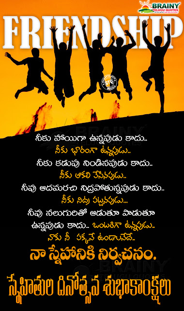 Happy Friendship Day messages in Telugu, nice telugu friendship day quotes greetings, happy friendship day in telugu