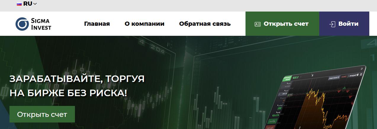 Мошеннический сайт invest-sigma.com/ru – Отзывы, развод. Компания Sigma Invest мошенники