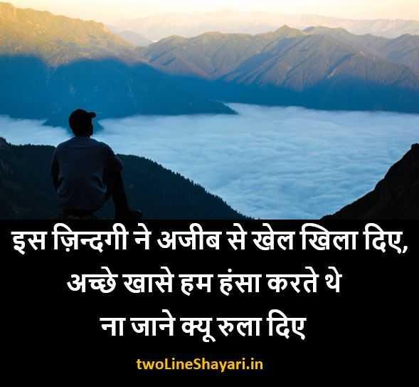 life status in hindi Donwload, life status in hindi 2 Line for whatsapp images, life status in hindi 2 Line for whatsapp download