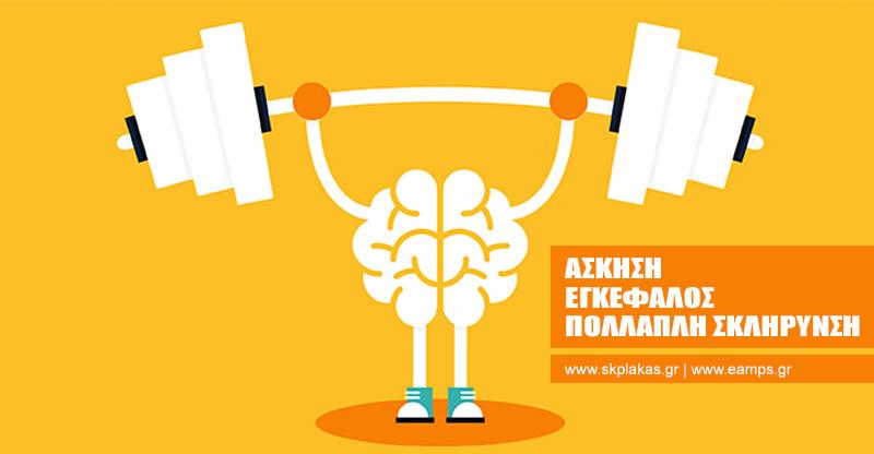 Η άσκηση μπορεί να αλλάξει τον εγκέφαλο στα άτομα με Πολλαπλή Σκλήρυνση;