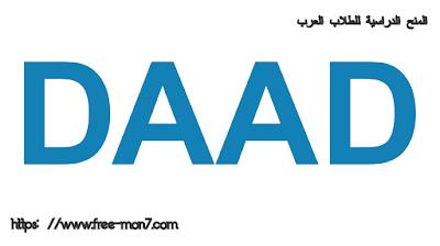 إدرس في ألمانيا مع منح مؤسسة DAAD ممولة بالكامل
