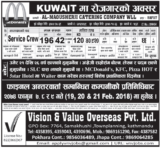 Jobs in Kuwait for Nepali, Salary Rs 40,920