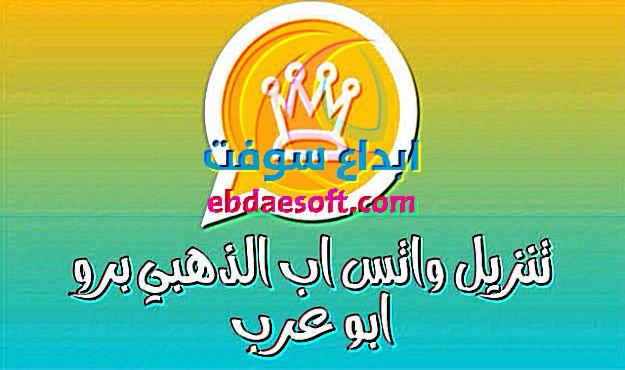 تحميل واتس اب الذهبي برو WhatsApp Gold Pro ضد الحظر واتساب ابو عرب WhatsApp4Plus