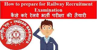 कैसे करे रेलवे भर्ती परीक्षा की तैयारी की पूरी जानकारी हिंदी में