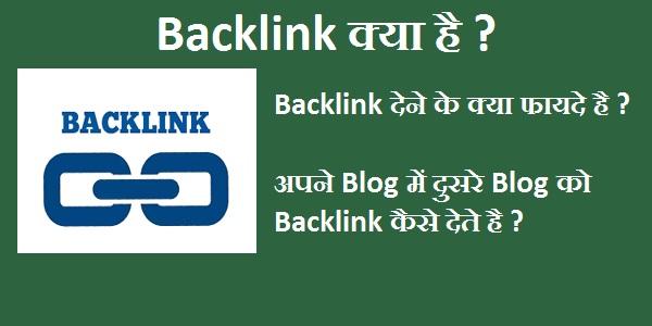 Backlink Kya Hai ? Apne Blog Me Dusre Blog  Ko Backlink Kaise De ? Backilink Dene Ke Fayde Kya Hai ?