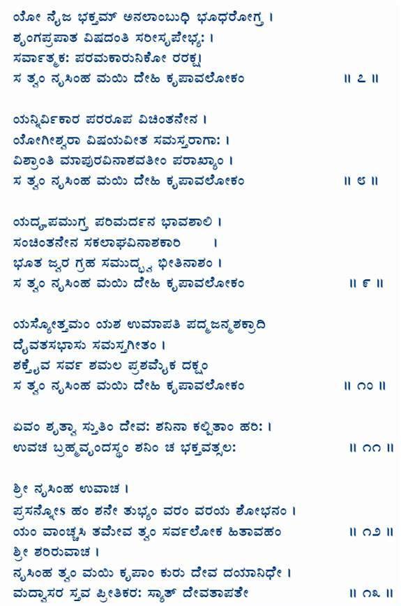 Panchamukha Anjaneya Stotram In Telugu Pdf