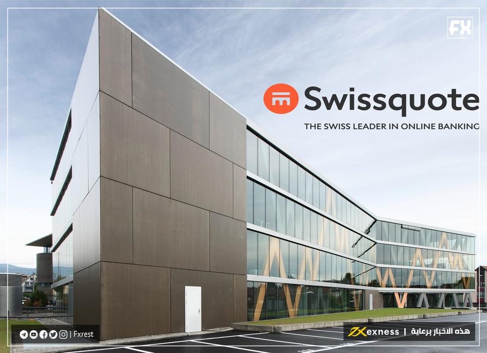 Swissquote تتوقع زيادة الإيرادات والأرباح بنسبة 5٪