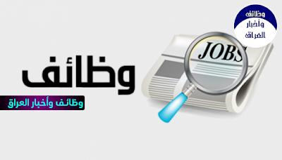 مجموعة وظائف شاغرة في شركات اهلية نشرت بتاريخ 13-10-2020 سارع بالتقديم