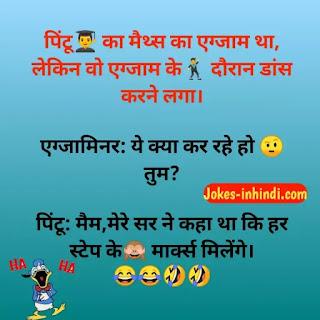 funny jokes in hindi - फन्नी जोक्स इन हिंदी