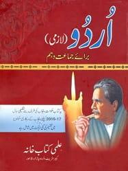 9th class sarmaya urdu book punjab board