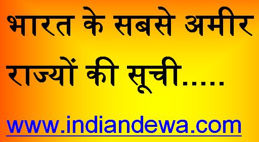 भारत के सबसे अमीर राज्यों की सूची