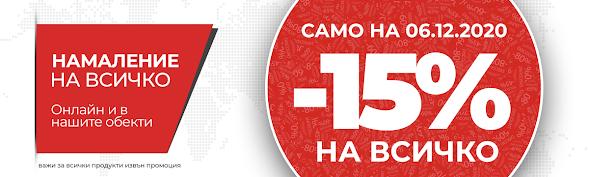 TEMAX -15% на ВСИЧКО само на 06.12 2020
