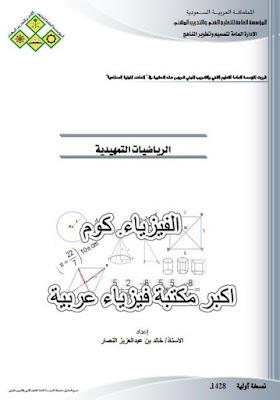 كتاب الرياضيات التمهيدية للصف التاسع والعاشر pdf في السعودية
