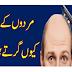 Why do men's hair fall? Treatment and solution | Ganj pan ka ilaj.