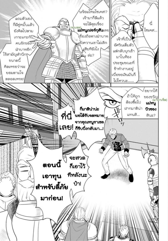 Konyaku Haki kara Hajimaru Akuyaku Reijou no Kangoku Slow Life - หน้า 22