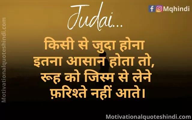 Judai Shayari In Hindi For Girlfriend