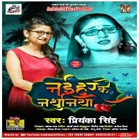 Naihar Ke Nathuniya (Priynaka Singh) new bhojpuri gana