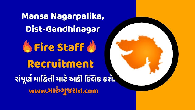 Mansa Nagarpalika Recruitment 2021