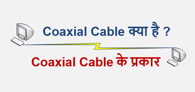 What is Coaxial Cable in Hindi ? Coaxial Cable क्या है ?
