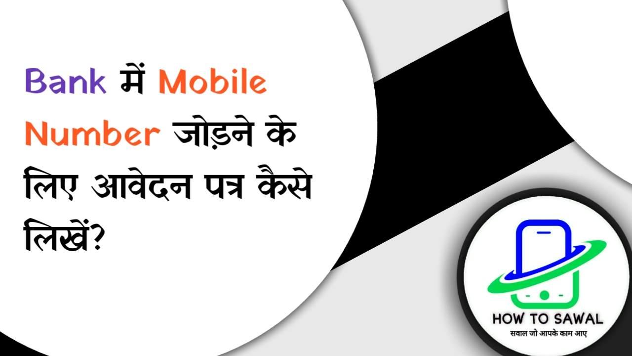 bank me new mobile number register karne ke liye application in Hindi