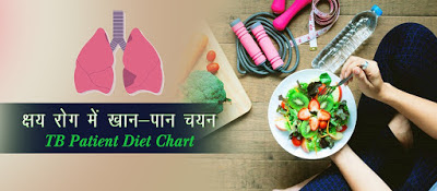 क्षय रोग में खान पान TB Patient Diet Chart in Hindi