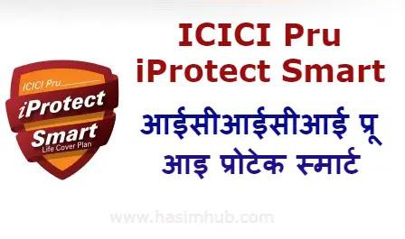 ICICI Pru iProtect Smart: आईसीआईसीआई प्रू आईप्रोटेक्ट स्मार्ट - समीक्षा, विवरण, लाभ