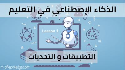 الذكاء الإصطناعي AI في التعليم ، التطبيقات و التحديات