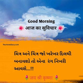 Gujarati_sms_for_whatsapp