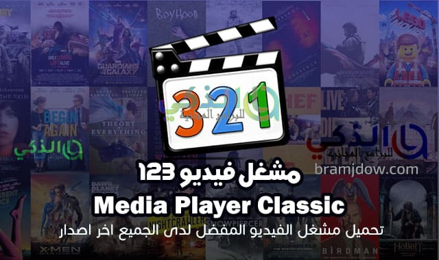 مشغل فيديو 123