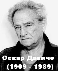 Оскар Давичо – ПРОШЛОСТ
