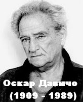 Оскар Давичо – ДИШЕШ И ИГРАШ...