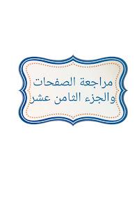 اختبارات حفظ القرآن الكريم ومراجعته من(٣٥١-٣٦٤) + ج ١٨