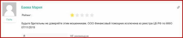 v-f-p.ru отзывы о сайте