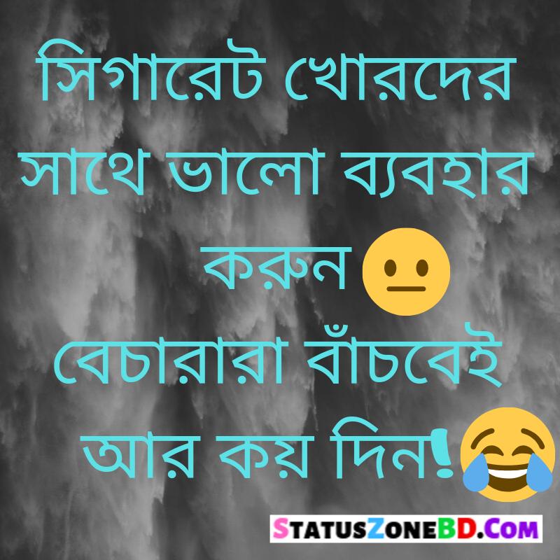 Bangla Best Funny Status Bangla Funny Sms Bangla Mojar Sms