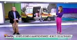 Επίθεση στους πολίτες που έχουν εξαθλιωθεί μετά από τόσους μήνες lockdown έκανε ο παρουσιαστής του ΣΚΑΪ, Δημήτρης Καμπουράκης. Πριν λίγους μ...
