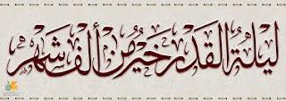 العيد تكبير وتحميد لله تعالى  Images