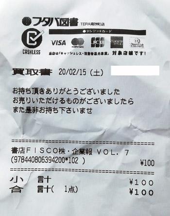 フタバ図書 TERA南砂町店 2020/2/15 買い取りのレシート