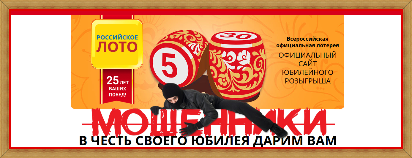 [Лохотрон] РОССИЙСКОЕ ЛОТО – russkoe-loto.aadsg.icu Отзывы, мошенники! Сайт юбилейного розыгрыша