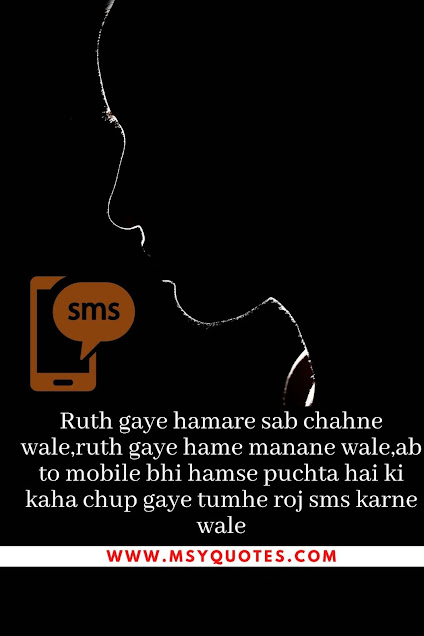 SMS Leave Me Alone In Hindi Quotes, Akela Status In Hindi