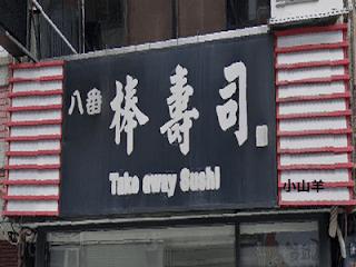 台中海線獨家行程