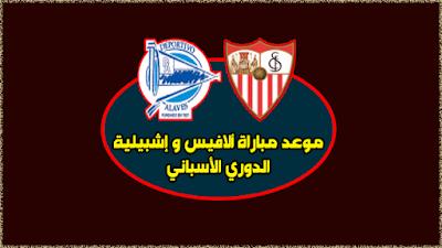 موعد مباراة ألافيس وإشبيلية والقنوات الناقلة - الدوري الأسباني