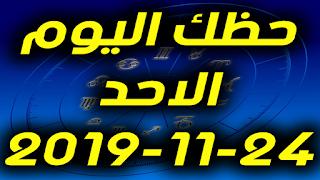 حظك اليوم الاحد 24-11-2019 -Daily Horoscope