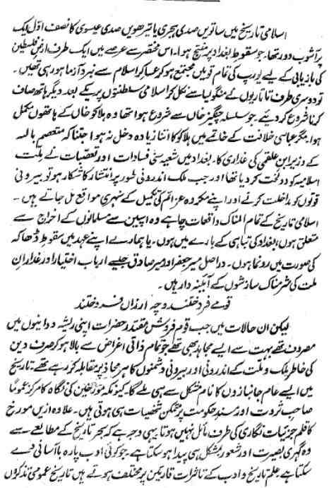 Islamic history book