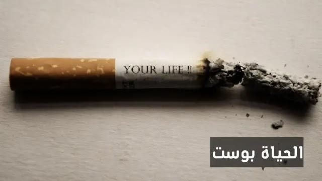 أفضل طريقة للاقلاع عن التدخين مجربة