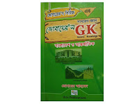 জোবায়ের'স GK - PDF Download